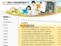 臺中市國民中小學英語教學資源中心
